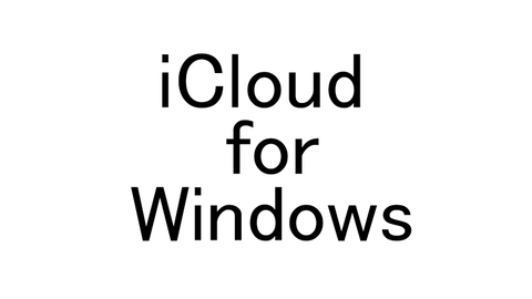タイトル_iCloudforWindows