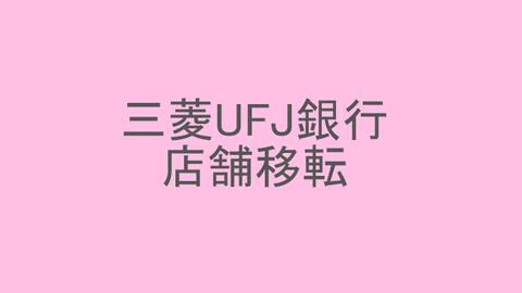 blog_三菱UFJ銀行店舗移転