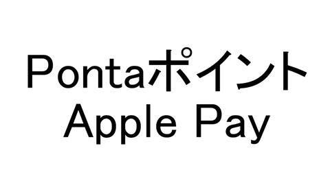 タイトル_Pontaポイント_ApplePay