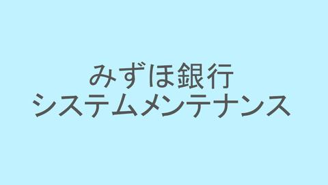 blog_みずほ銀行システムメンテナンス