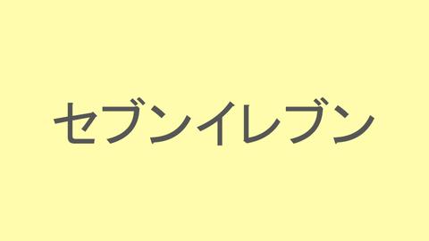 blog_セブンイレブン