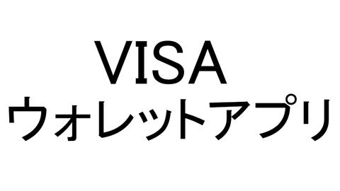タイトル_VISAウォレットアプリ
