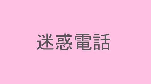 blog_迷惑電話