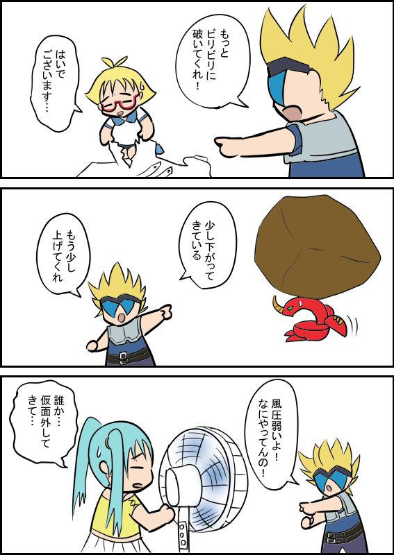おまけ漫画6