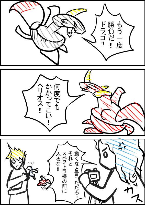 おまけ漫画2