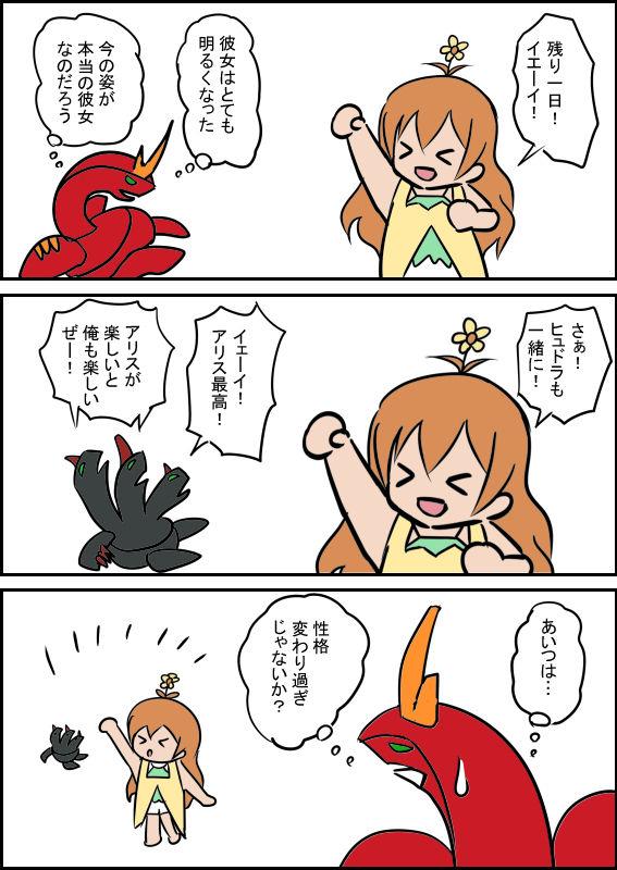 おまけ漫画5