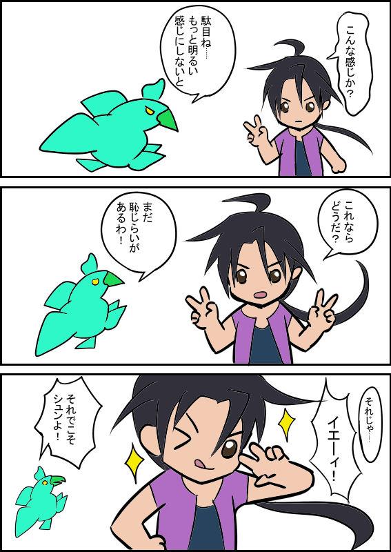 おまけ漫画4