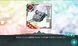 Bofors15.2cm連装砲 Model1930(★+5)
