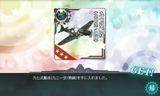 九七式艦攻(九三一空/熟練)