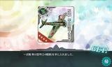 一式戦 隼�型甲(54戦隊)