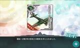 爆装一式戦 隼�型改(55戦隊)