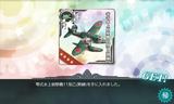 零式水上偵察機11型乙(熟練)