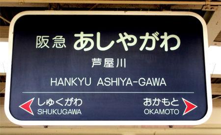 ashiyagawa_st