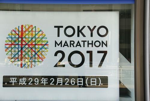 2017東京