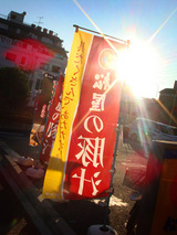 松屋09.12.20.jpg