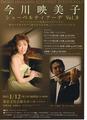 今川映美子先生コンサート