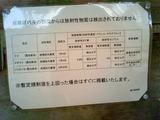 放射能 測定値2011.10.06.