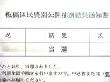 区民農園当選通知2012.02.23