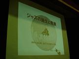 プロジェクター2011.02.05