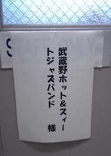 武蔵のHSJB