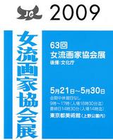 女流画家協会展09.05.19.jpg