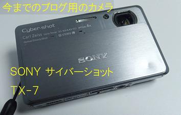 ソニーサイバーショット  TX-72017.10.18