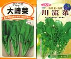 折菜2012.09.23
