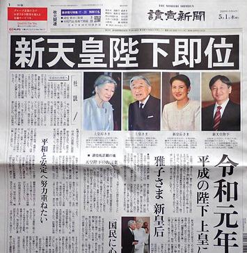 新天皇陛下即位令和2019.05.01