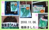 種蒔き2010.11.06
