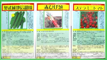来年用の種購入開始2015.12.23