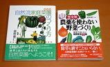 野菜栽培の本