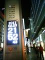 銀座時刻2011.02.20.