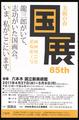 国展ハガキ2011.04.23