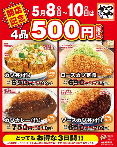 menu_397