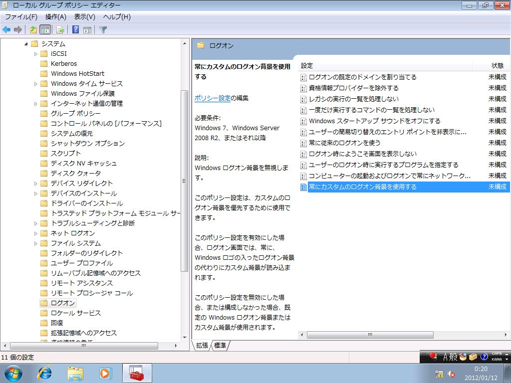 windows 7 でログオン時の壁紙を変更 ブラブラブログ