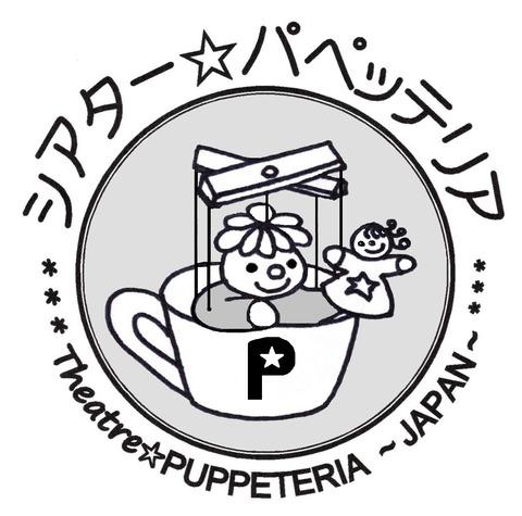 Theatre☆PUPPETERIA(JAPAN)/logo(monochrome)