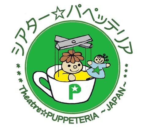 Theatre☆PUPPETERIA(JAPAN)/logo(color)