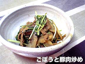 ごぼうと豚肉の炒め物