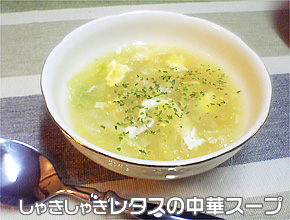 しゃきしゃきレタスの中華スープ