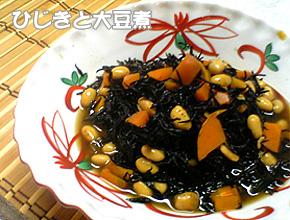 ひじきと大豆煮