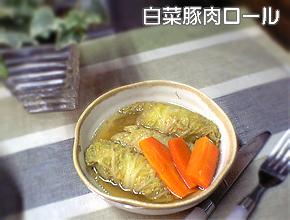 白菜ロール