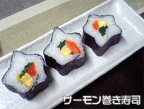 サーモン巻き寿司