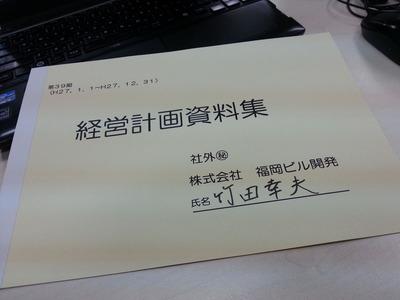 20150122_175845