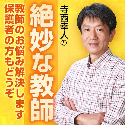 PCT_160028_寺西幸人様