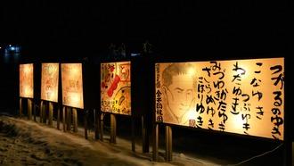 7-津軽ページェント15
