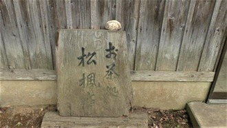 浄仙寺43