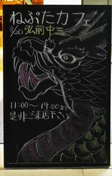 ねぷたカフェ (35)