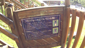 ANMON滑り台5
