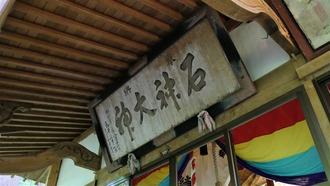 石神神社20