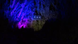 龍泉洞18